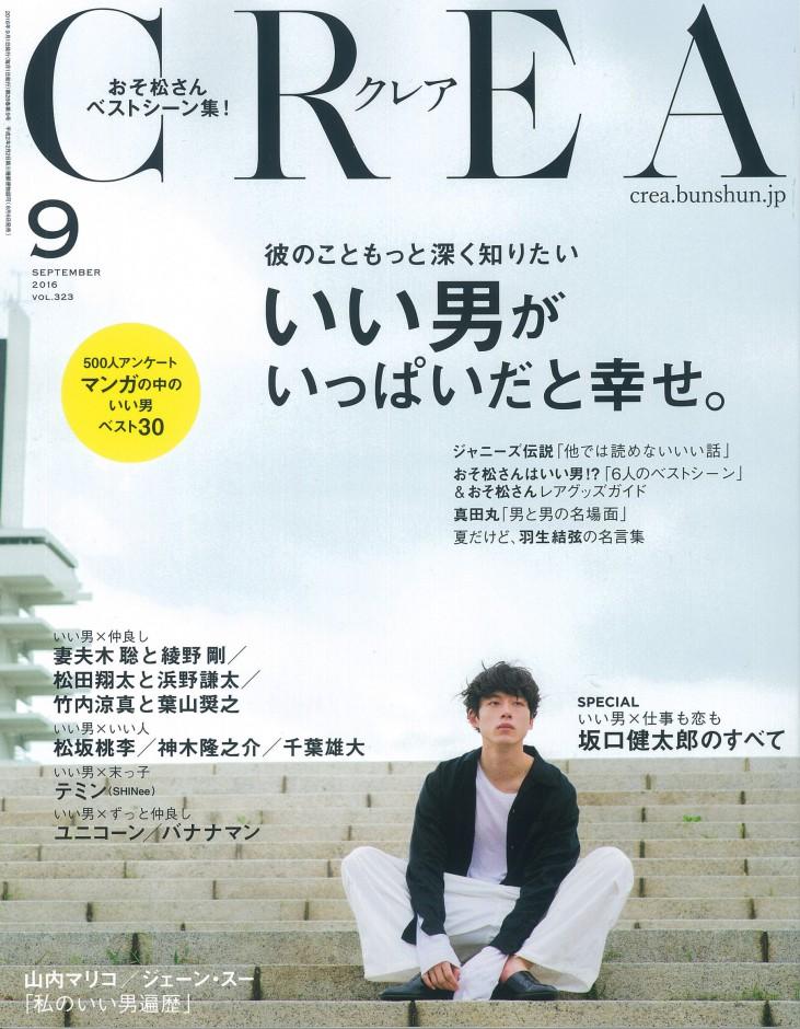 『CREA』9月号表紙