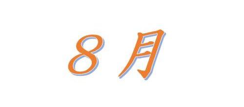 平成30年8月の行事の更新(確定)