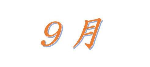 平成30年9月の行事の更新(確定)