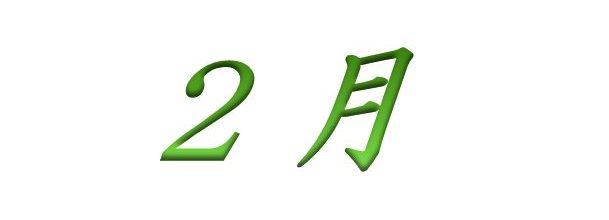 平成31年2月の行事のご案内(予定)