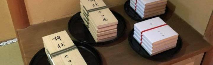 茶道教室 芳月会 茶名授与式