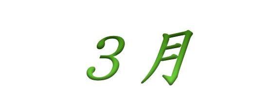 平成31年3月の行事の更新(確定)