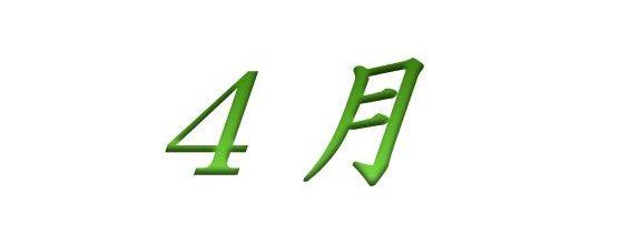 平成31年4月の行事のご案内(予定)