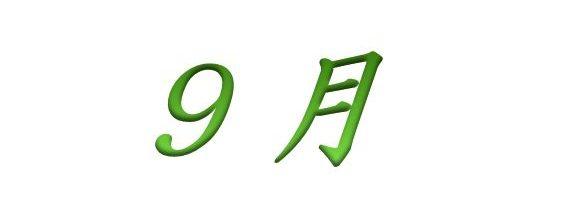 令和元年9月の行事の更新(確定)